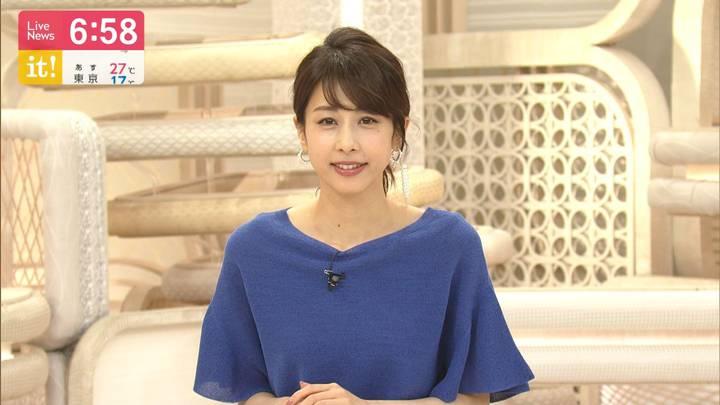 2020年05月27日加藤綾子の画像20枚目