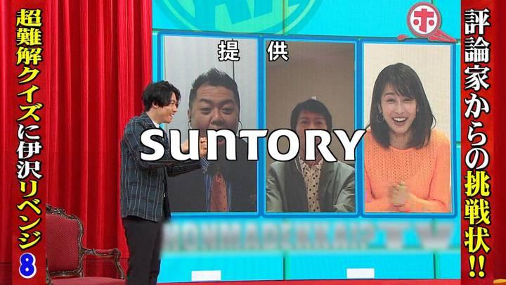 2020年05月27日加藤綾子の画像23枚目