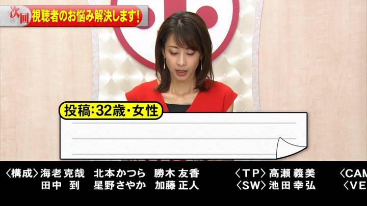 2020年05月27日加藤綾子の画像32枚目