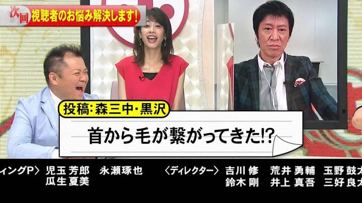 2020年05月27日加藤綾子の画像33枚目