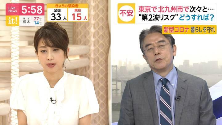 2020年05月28日加藤綾子の画像13枚目