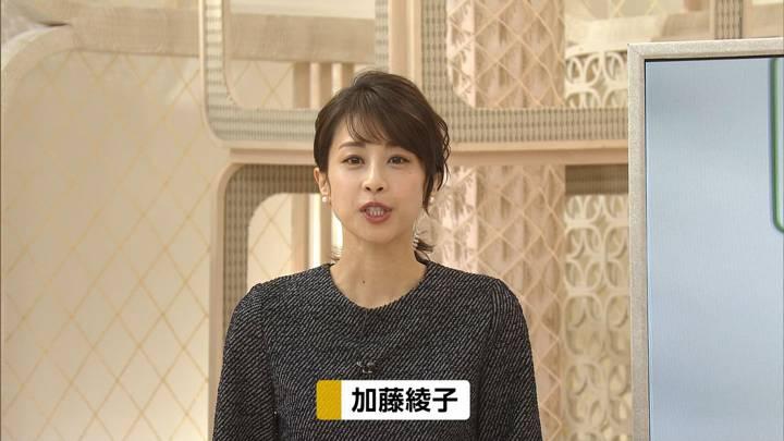 2020年05月29日加藤綾子の画像05枚目