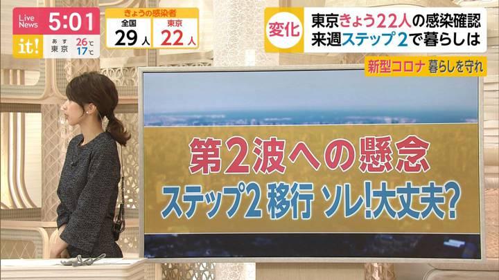 2020年05月29日加藤綾子の画像07枚目