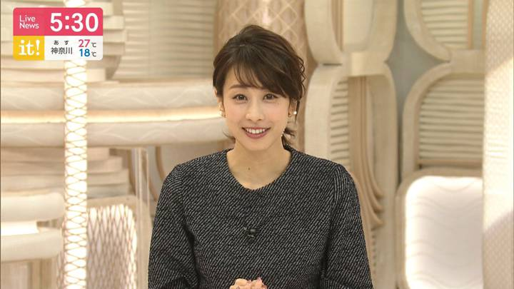 2020年05月29日加藤綾子の画像08枚目