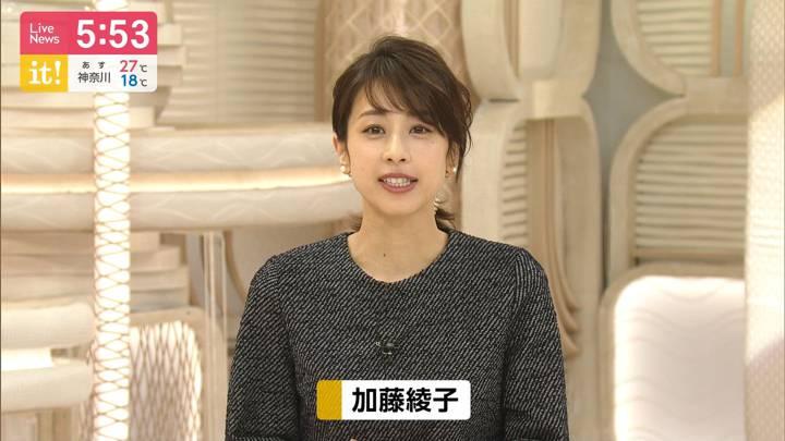 2020年05月29日加藤綾子の画像14枚目