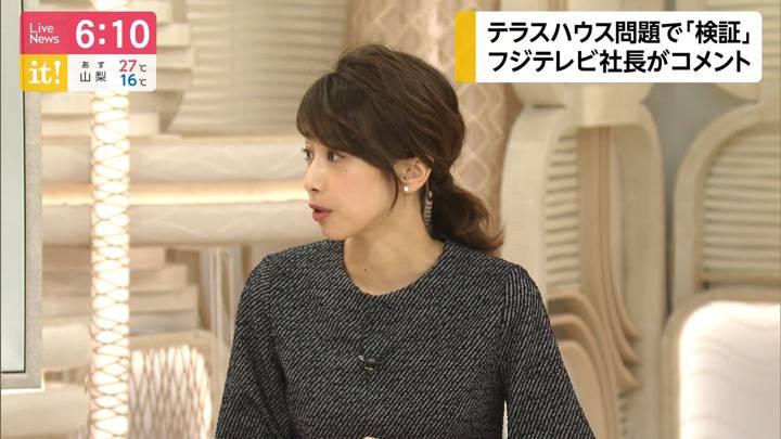 2020年05月29日加藤綾子の画像15枚目