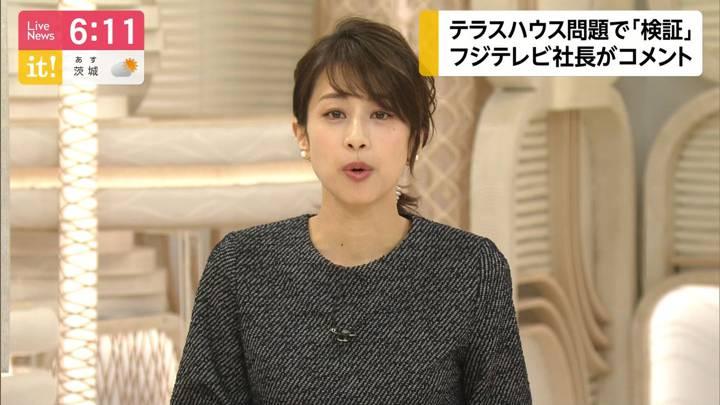 2020年05月29日加藤綾子の画像17枚目