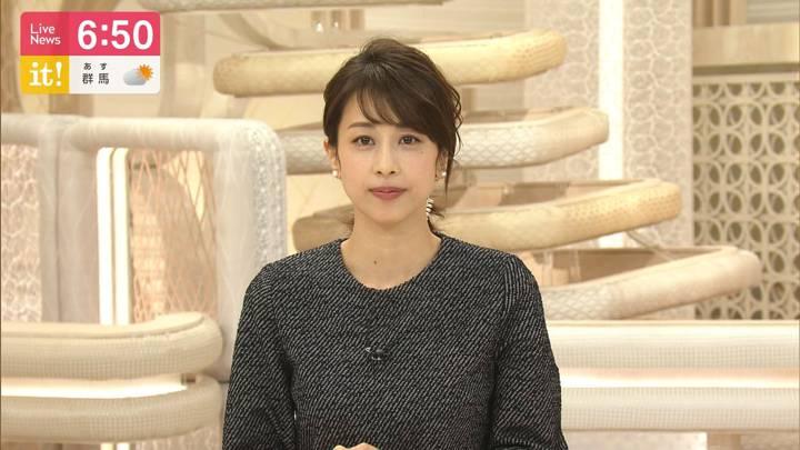 2020年05月29日加藤綾子の画像19枚目