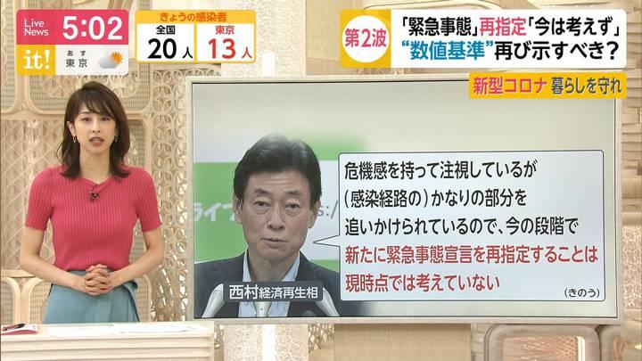 2020年06月01日加藤綾子の画像11枚目