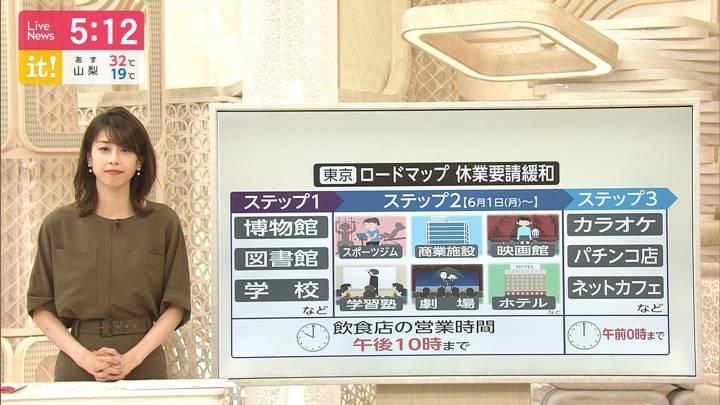 2020年06月02日加藤綾子の画像10枚目