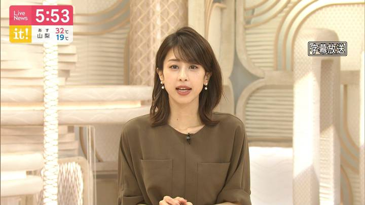 2020年06月02日加藤綾子の画像16枚目