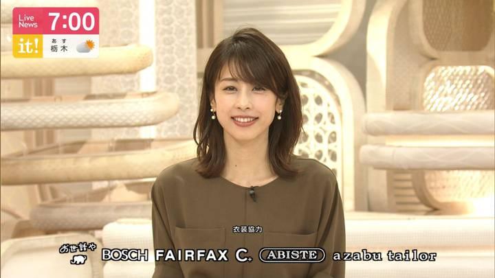 2020年06月02日加藤綾子の画像23枚目
