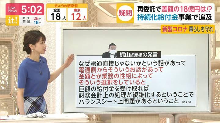 2020年06月03日加藤綾子の画像07枚目