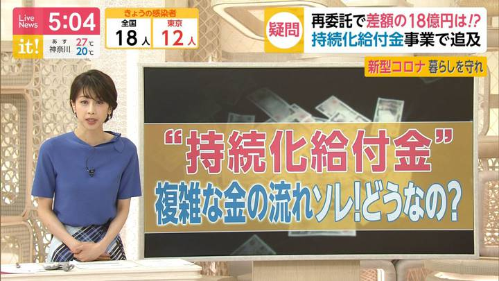 2020年06月03日加藤綾子の画像08枚目