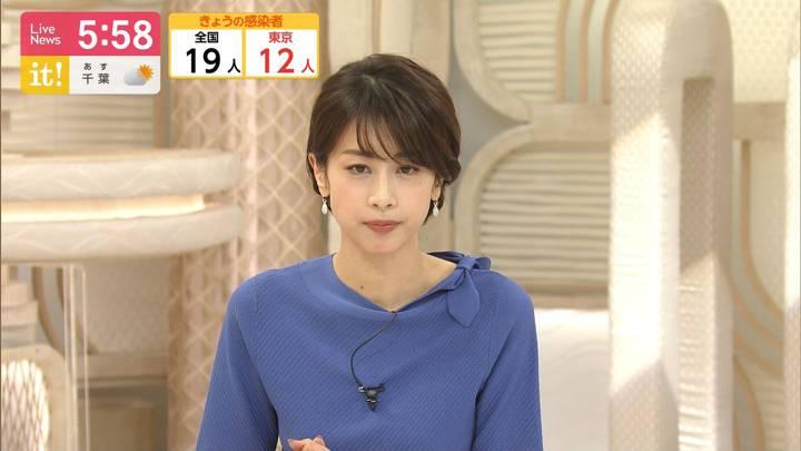 2020年06月03日加藤綾子の画像13枚目