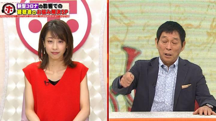 2020年06月03日加藤綾子の画像27枚目