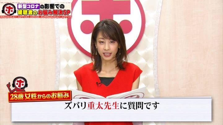 2020年06月03日加藤綾子の画像31枚目