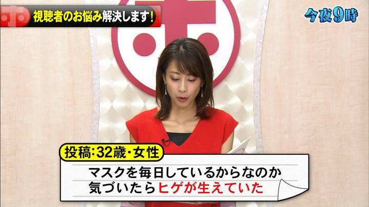 2020年06月03日加藤綾子の画像40枚目