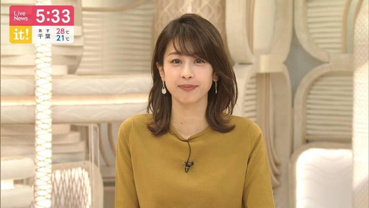 2020年06月04日加藤綾子の画像14枚目