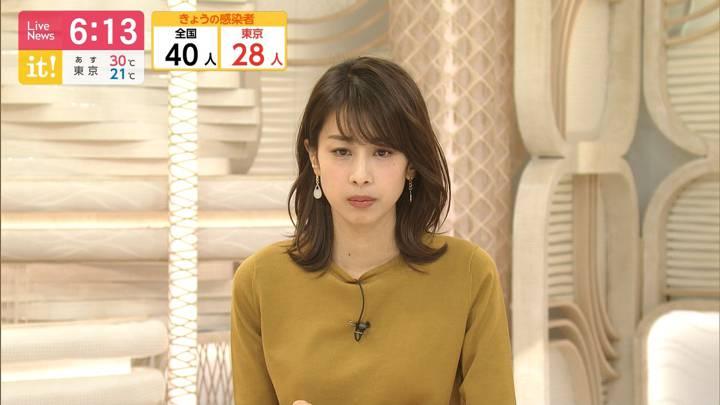 2020年06月04日加藤綾子の画像17枚目