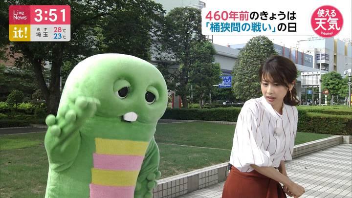 2020年06月12日加藤綾子の画像03枚目