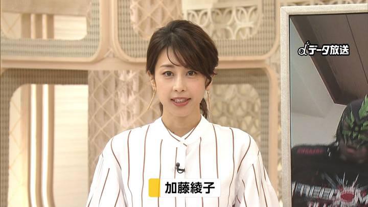 2020年06月12日加藤綾子の画像07枚目