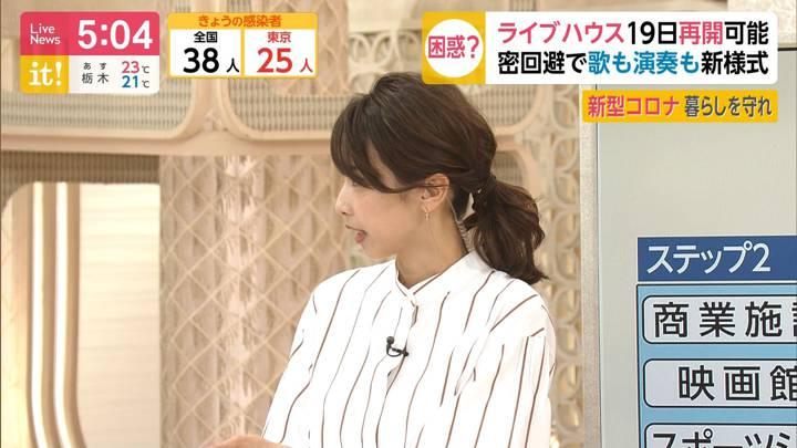 2020年06月12日加藤綾子の画像10枚目