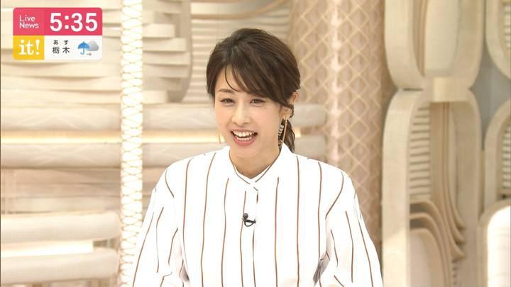 2020年06月12日加藤綾子の画像11枚目