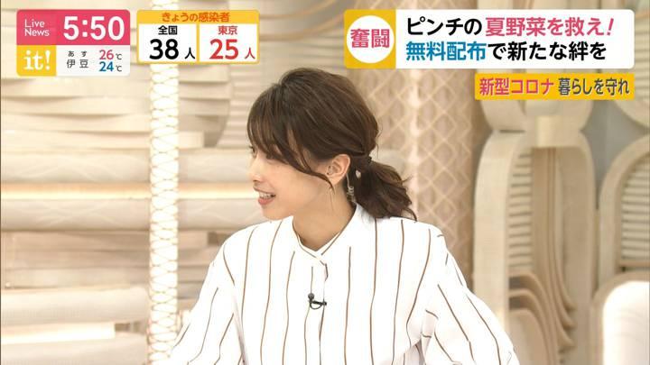 2020年06月12日加藤綾子の画像14枚目