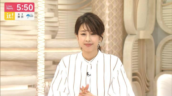 2020年06月12日加藤綾子の画像15枚目