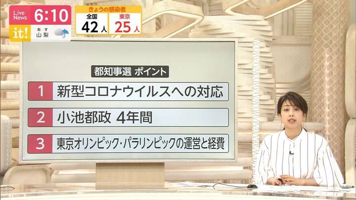 2020年06月12日加藤綾子の画像17枚目