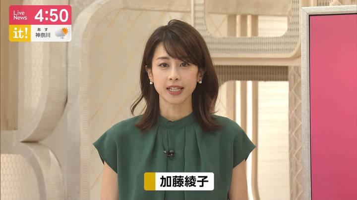2020年06月15日加藤綾子の画像04枚目