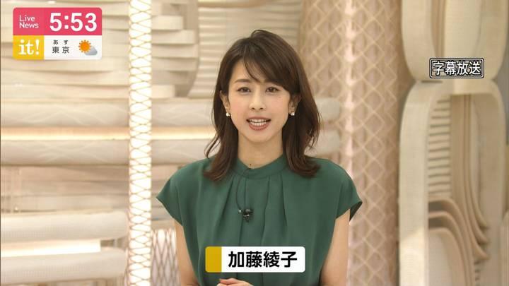 2020年06月15日加藤綾子の画像19枚目