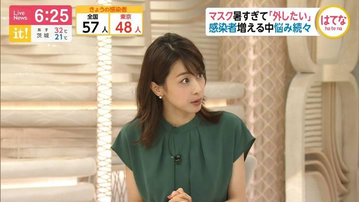 2020年06月15日加藤綾子の画像23枚目