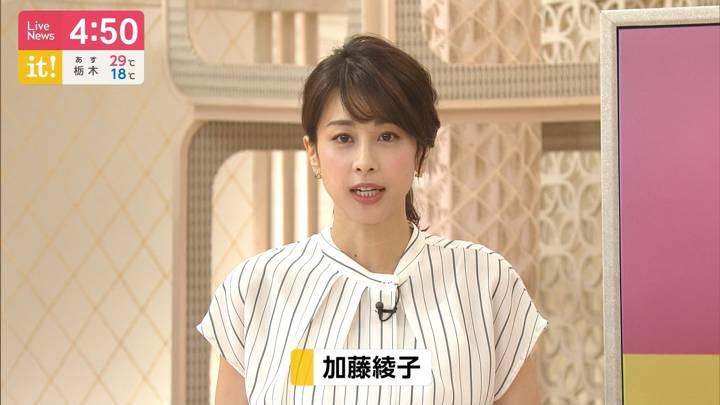 2020年06月16日加藤綾子の画像03枚目