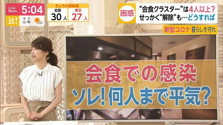 2020年06月16日加藤綾子の画像06枚目