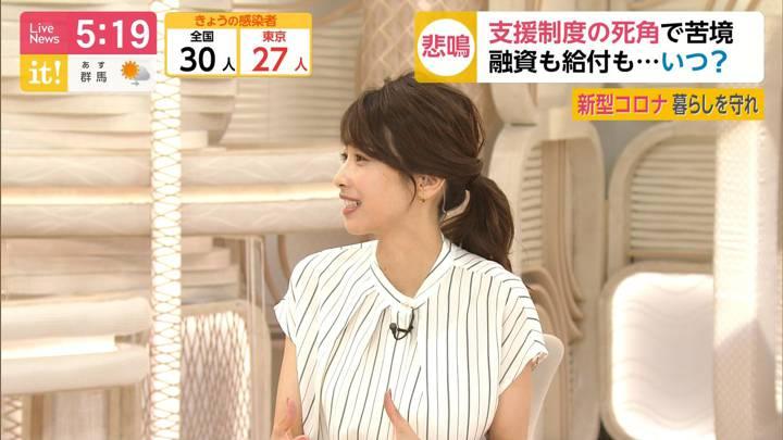 2020年06月16日加藤綾子の画像07枚目