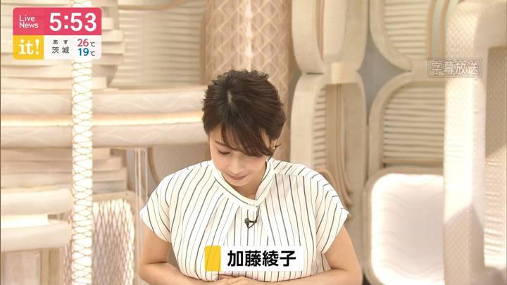 2020年06月16日加藤綾子の画像13枚目