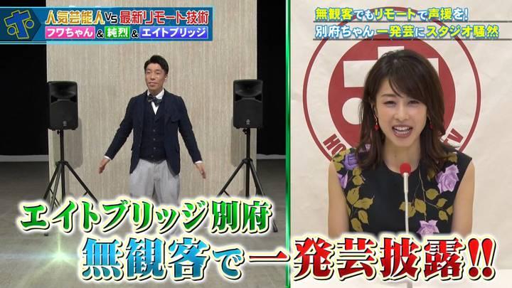2020年06月17日加藤綾子の画像20枚目