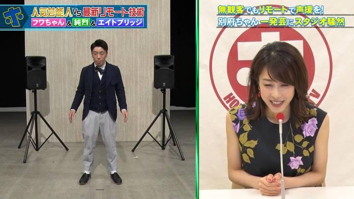 2020年06月17日加藤綾子の画像22枚目