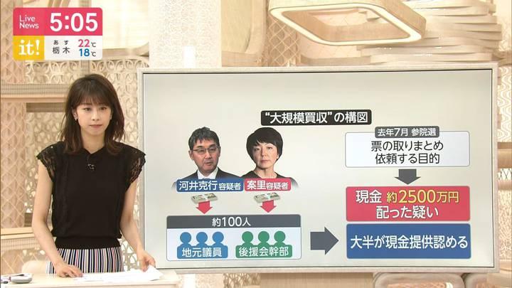 2020年06月18日加藤綾子の画像07枚目