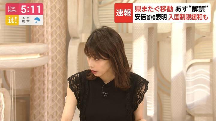 2020年06月18日加藤綾子の画像10枚目