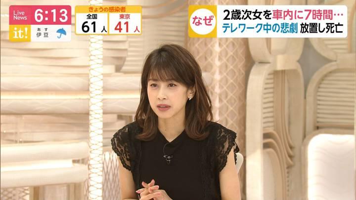 2020年06月18日加藤綾子の画像18枚目