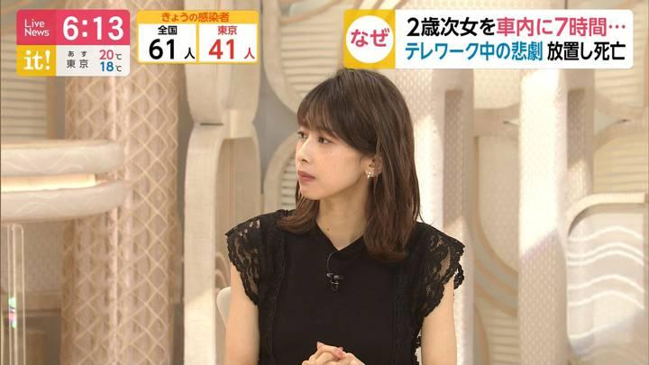 2020年06月18日加藤綾子の画像19枚目