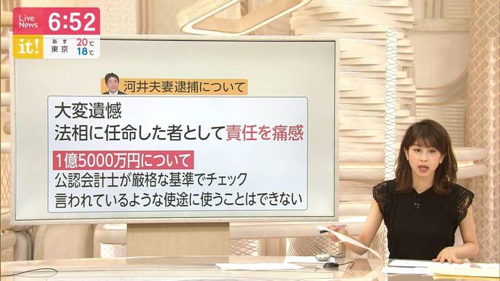 2020年06月18日加藤綾子の画像23枚目