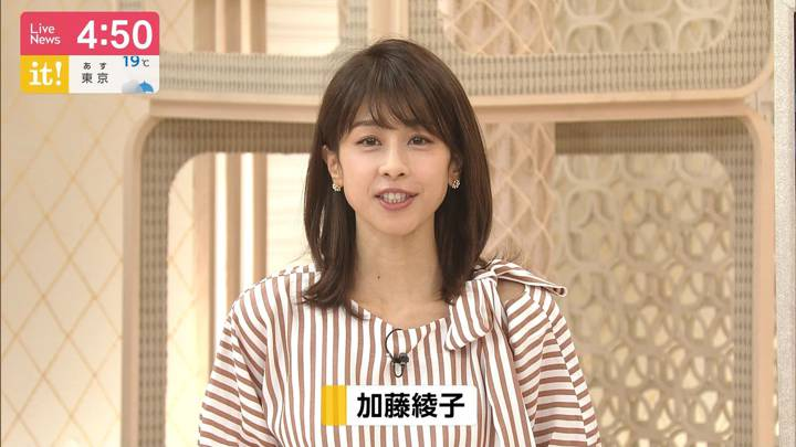 2020年06月24日加藤綾子の画像04枚目