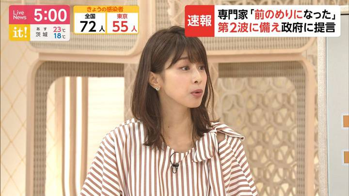 2020年06月24日加藤綾子の画像06枚目