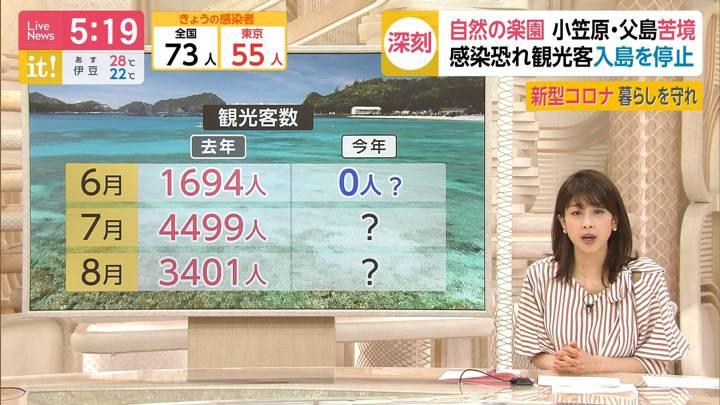 2020年06月24日加藤綾子の画像08枚目