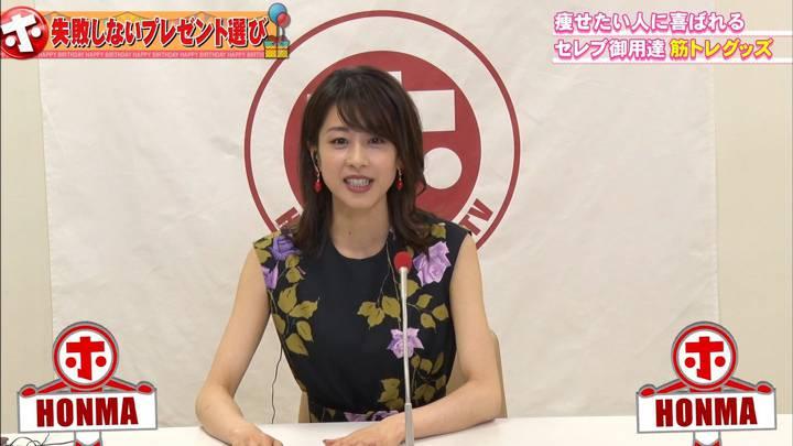2020年06月24日加藤綾子の画像17枚目
