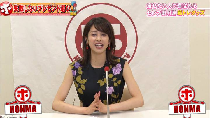 2020年06月24日加藤綾子の画像18枚目
